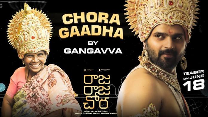 Chora Gaadha From Sree Vishnu's Raja Raja Chora