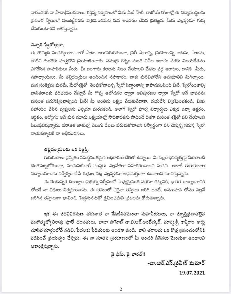 Ips Praveen Kumar Announces Voluntary Retirement