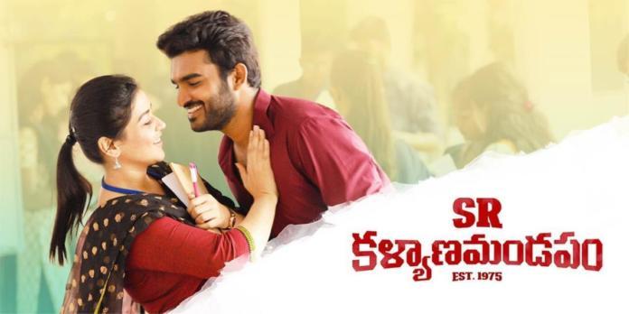 Review: Sr Kalyanamandapam