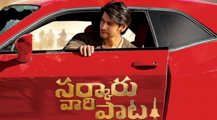 Sarkaru Vaari Paata Teaser: A Mass Treat For Mahesh Babu's Fans
